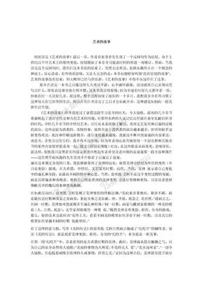 艺术的故事书评.doc