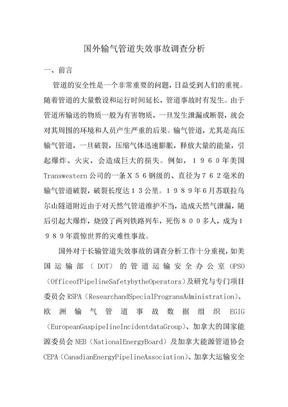 国外输气管道失效事故调查分析.doc