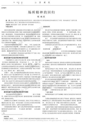 场所精神的回归_胡映东.pdf