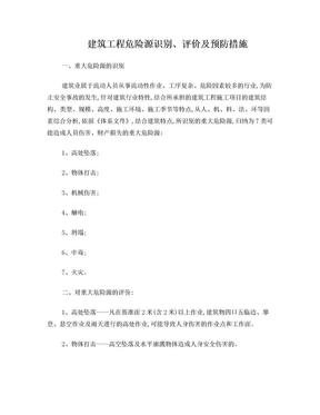 建筑工程危险源识别.doc