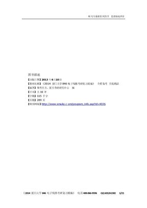 2014厦门大学846电子线路考研真题及解析.doc