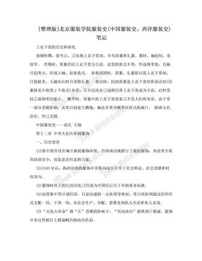 [整理版]北京服装学院服装史(中国服装史、西洋服装史)笔记.doc