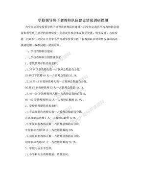 学校领导班子和教师队伍建设情况调研提纲.doc