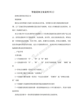 智能道闸方案说明书(1).doc