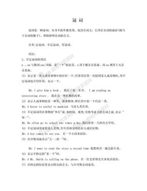 小学英语词性资料总结.doc