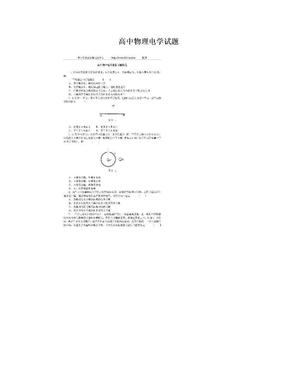 高中物理电学试题.doc