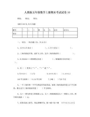 人教版五年级上册数学期末试卷10.doc