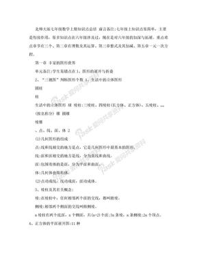 北师大版七年级数学上册知识点总结.doc