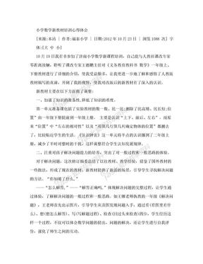 小学数学新教材培训心得体会.doc