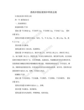 兽药中兽医常用中草药方剂.doc
