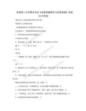華南理工大學期末考試《思想道德修養與法律基礎》試卷(A)含答案.doc