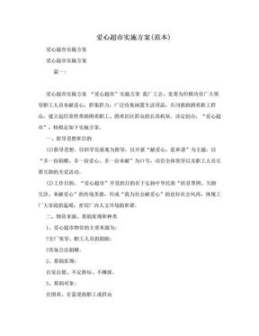 爱心超市实施方案(范本).doc