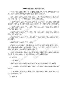 2017年注册房地产估价师备考常识.docx