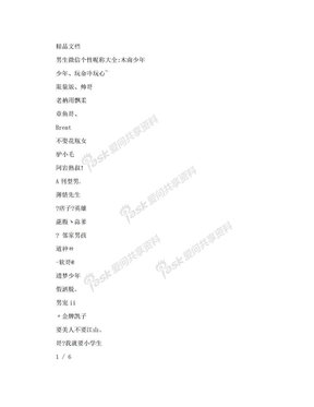 男生微信个性昵称大全:木南少年.doc