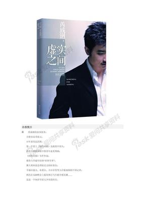 虚实之间(芮成钢).pdf