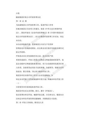 中鐵隧道集團有限公司檔案管理辦法.doc