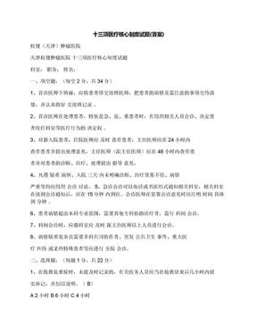 十三项医疗核心制度试题(答案).docx
