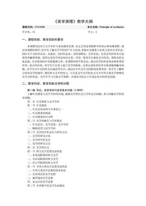 美学原理教学大纲.doc