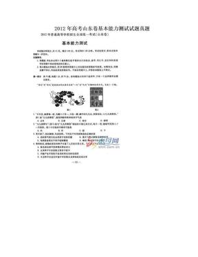2012年高考山东卷基本能力测试试题真题.doc