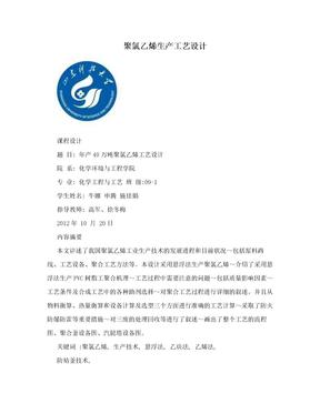 聚氯乙烯生产工艺设计.doc
