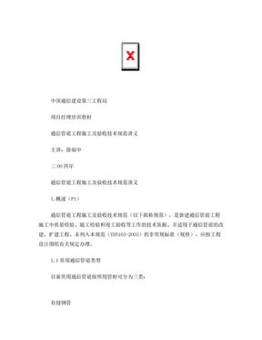 通信管道施工方案.doc
