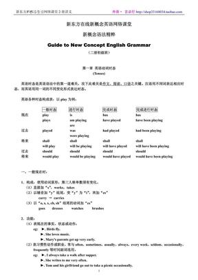 新概念英语第2册 讲义.pdf