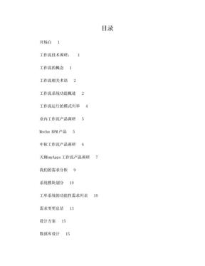 一个工作流系统开发文档(含调研、需求分析、设计).doc