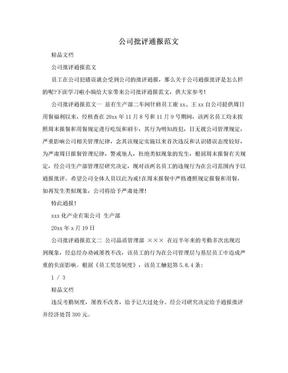 公司批评通报范文.doc