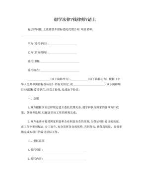 招标委托代理合同.doc