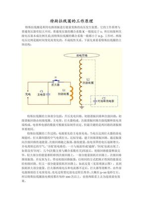 特斯拉线圈的工作原理.pdf