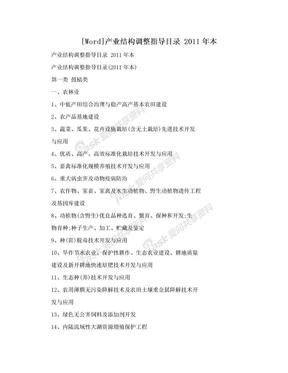 [Word]产业结构调整指导目录 2011年本.doc