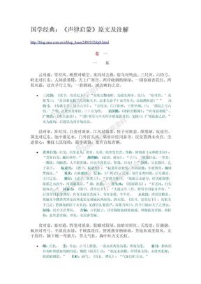 国学经典:《声律启蒙》原文及注解.doc