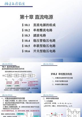 模拟电子技术基本教程 - 华成英主编 (10).ppt