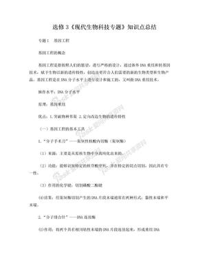 人教版高中生物选修三知识点总结(详细)模板.doc