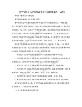 化学实验室化学危险品事故应急处理办法(试行).doc