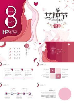 女神节活动策划PPT模板