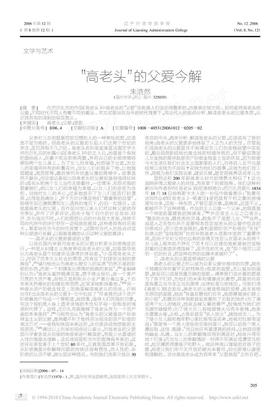 _高老头_的父爱今解.pdf