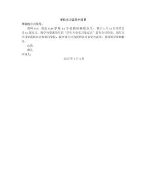 单位实习盖章申请书.doc