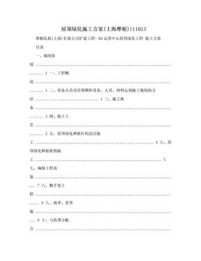 屋顶绿化施工方案(上海摩根)111013.doc