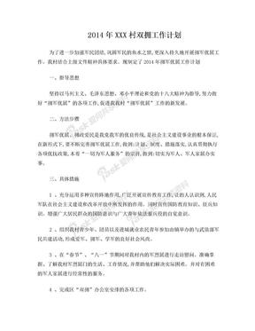 2014-2017年村双拥工作计划及总结.doc