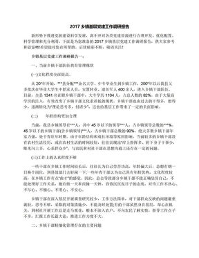 2017乡镇基层党建工作调研报告.docx