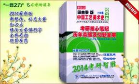 中国工艺美术史 田自秉85版14考研笔记.pdf