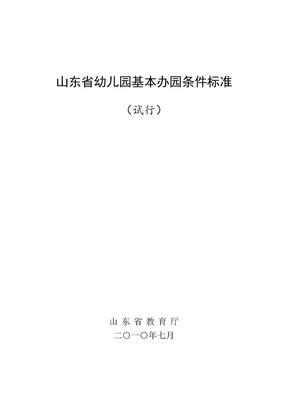 山东省幼儿园基本办园条件标准.doc