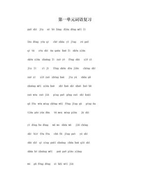 二年级语文上册看拼音写汉字.doc