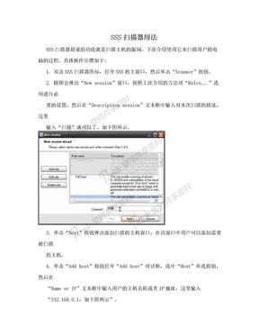 SSS扫描器用法.doc