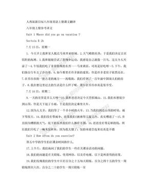 人教版新目标八年级英语上册课文翻译.doc