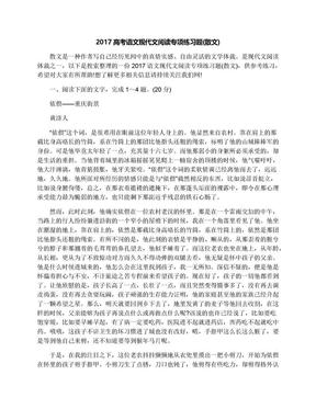 2017高考语文现代文阅读专项练习题(散文).docx