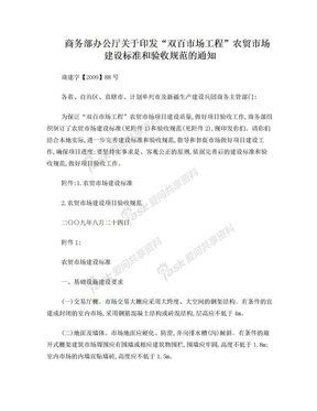 """""""双百市场工程""""农贸市场建设标准和验收规范.doc"""