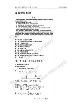 李正元高数笔记.pdf