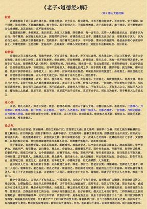 老子道德经解-憨山大师注.pdf